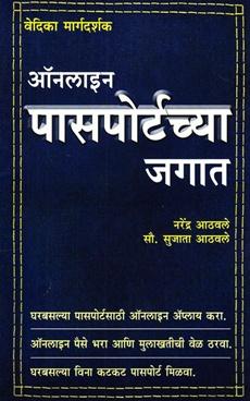 Online Passportchya Jagtat