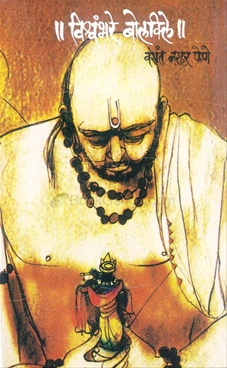 Vishwambhare Bolvile