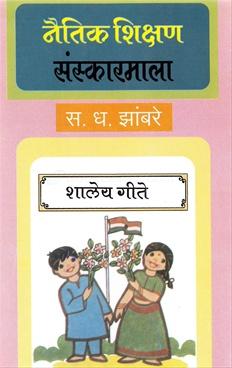 Naitik Shikshan Ani Shaley Geete