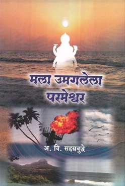 Mala Umajlela Parameshwar