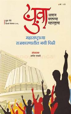 Yuva Awaj Badaltya Maharashtracha 2016