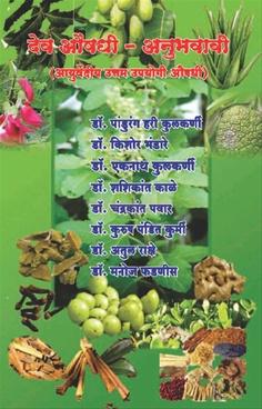 Dev Aushadhi Anubhavavi