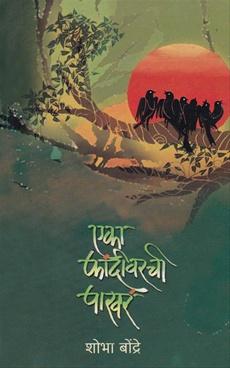 Eka Fandivarachi Pakhar