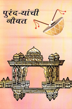 Purandaryanchi Naubat