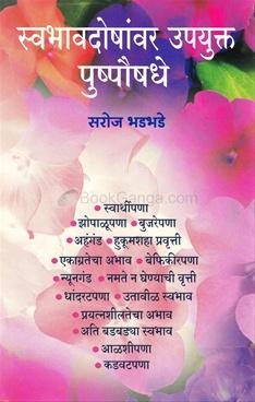 Swabhavdoshanvar Upyukt Pushpaushadhe