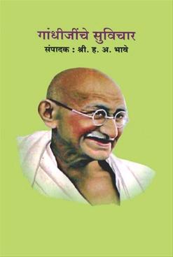 Gandhijinche Suvichar