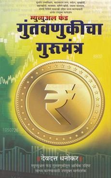 Mutual Fund Guntavanukicha Gurumantra