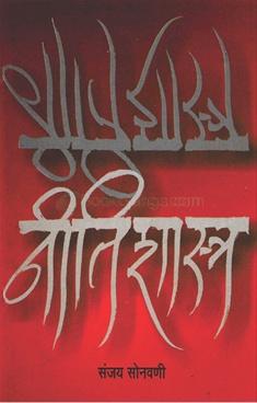 Neetishastra