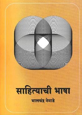 Bookganga creation publication distribution sahityachi bhasha fandeluxe Images