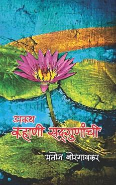 Akath Kahani Sadagunanchi