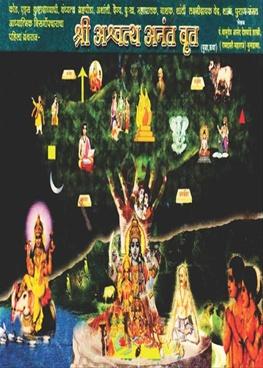 Shri Ashwattha Anant vruta