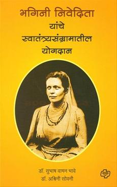 Bhagini Nivedita Yanche Swatantryasangramatil Yogdan