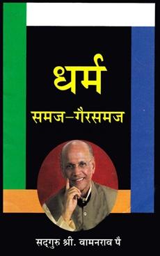 Dharma Samaj Gairsamaj