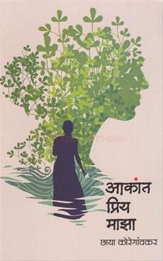 आकांत प्रिय माझा
