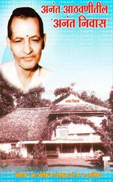 Anant Athavanitil Anant Nivas