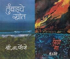 Tumbadache Khot Khand 1 Ani 2
