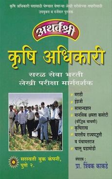 अथर्वश्री विस्तारअधिकारी(कृषि)