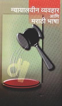 Nyayalayin Vyavhaar Ani Marathi Bhasha