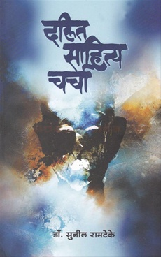 Dalit Sahitya Charcha