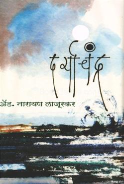 Daryachandra