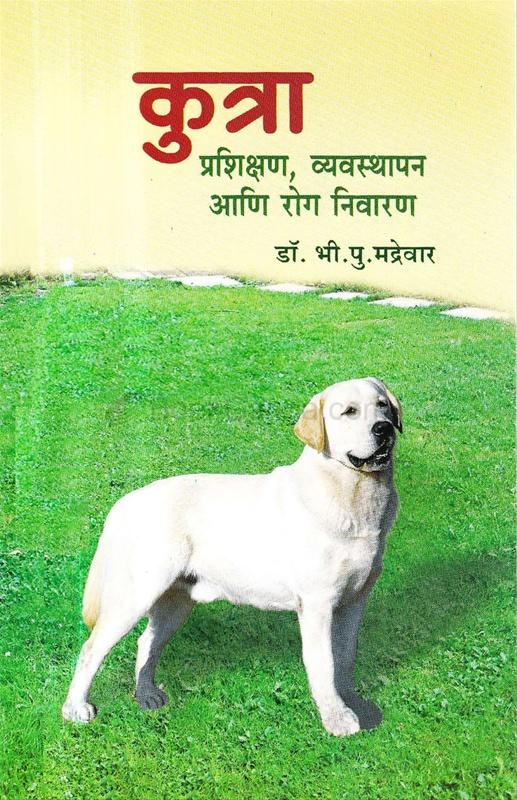 कुत्रा प्रशिक्षण व्यवस्थापन आणि रोग निवारण