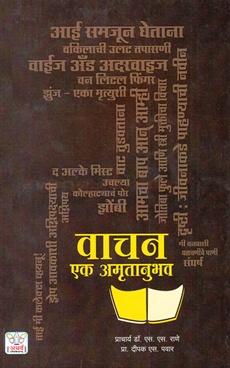 Vachan Ek Amrutanubhav