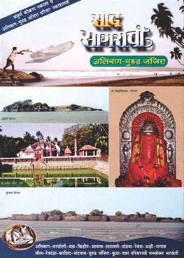Sad Sagarachi - Alibag Murud Janjira