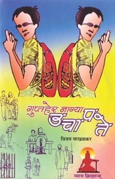 Guptaher Nagya Uchapate