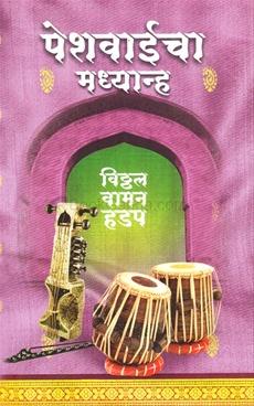 Peshvaicha Madhyanh (Bhag 15)