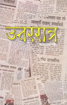 Uttarratra