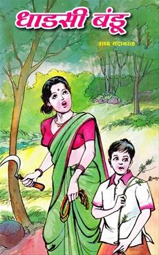Dhadasi Bandu