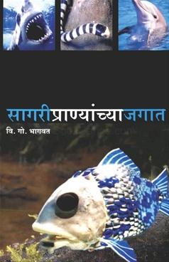 Sagari Pranyanchya Jagat