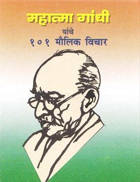 Mahatma Gandhi Yanche 101 Moulik Vichar