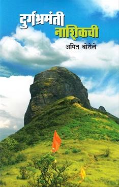 Durgabhramanti Nashikachi