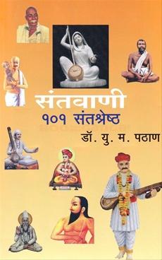 Santwani 101 Santashreshtha
