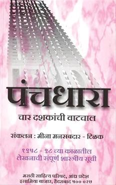 Panchadhara - Char Dashakanchi Vatchal