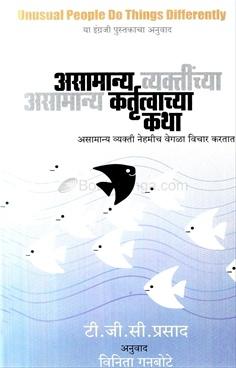 Asamanya Vyaktinchya Asamanya Kartutvachya Katha