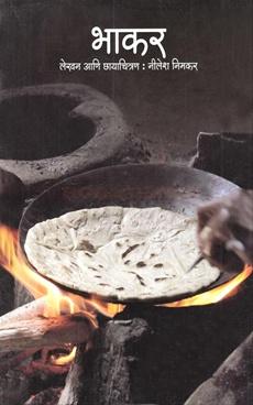 Bhakar
