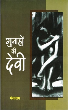 Gunahon ki Devi