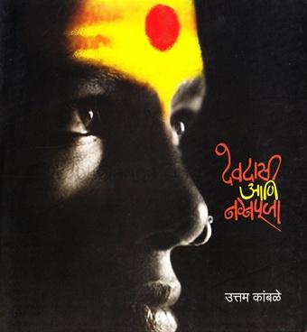 Devdasi Ani Nagnapuja