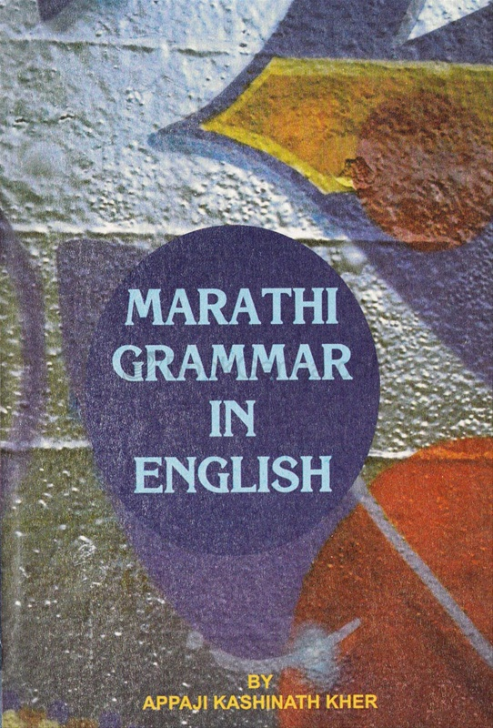 Marathi Grammar In English
