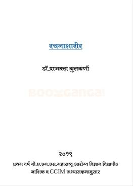 Rachanasharir
