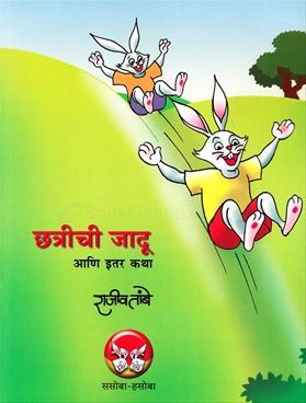 Chhatrichi Jadu Aani Itar Katha