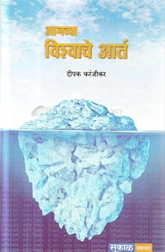 Ajachya Vishwache Aart