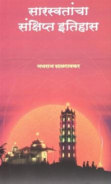 Saraswatancha Sankshipt Itihas
