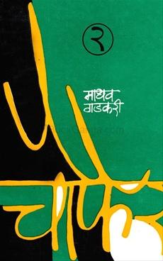 Choufer Bhag 2 Ra