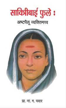 Savitribai Phule Ashtapailu Vyaktimattva