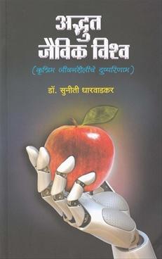 Adbhut Jaivik Vishwa