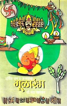 Varshik San Va Utsavancha Mularanbha
