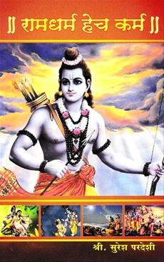 Ramdharm Hech Karm